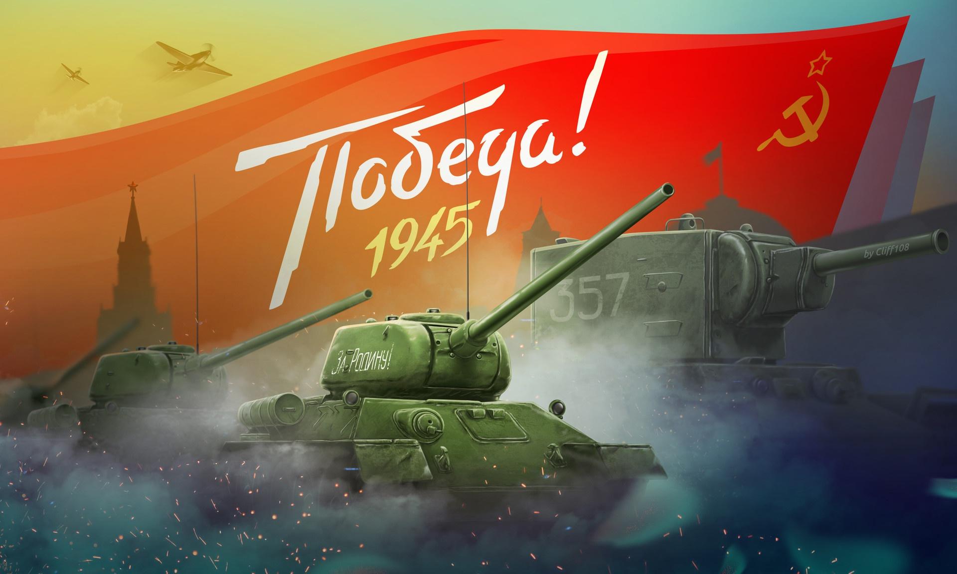 Открытка на 9 мая танк, валентинки