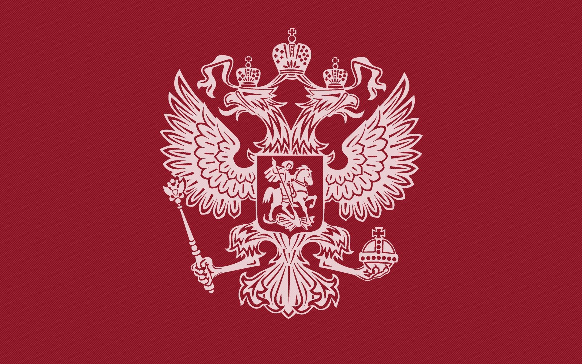 обои на рабочий стол флаг и герб россии фотки такие жизни