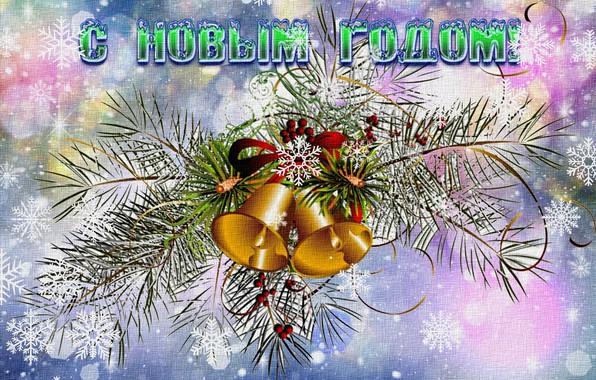 Картинка снежинки, фон, праздник, текстура, Рождество, Новый год, колокольчики, картинка, еловая ветка, новогодняя открытка, рисунок на …