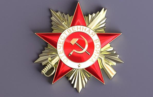 Картинка Орден Отечественной войны, Великая Отечественная война, I степени, советская награда