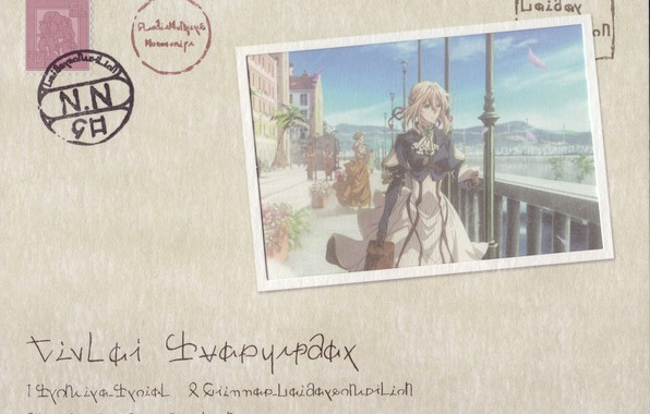 Картинка письмо, текст, чемодан, набережная, открытка, марка, штемпель, адрес, Violet Evergarden, by Akiko Takase