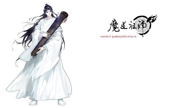 Картинка струны, иероглифы, белый фон, парень, длинные волосы, музыкальный инструмент, брюнет, белая одежда, китайская одежда, Mo …