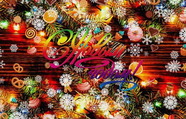 Картинка снежинки, праздник, рисунок, елка, текстура, огоньки, Новый Год, Рождество, сладости, картинка, холст, New Year, новогодняя …