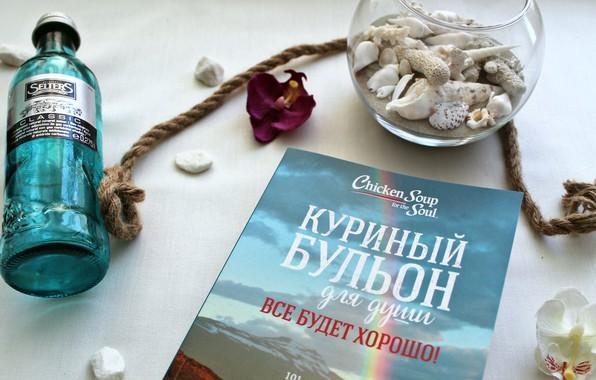 Картинка цветок, камень, ракушка, книга, минеральная вода, коралл, канатная веревка, куриный бульон для души