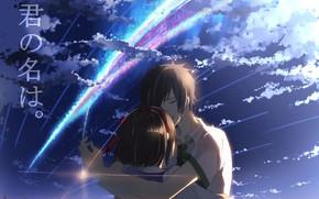 Картинка небо, облака, романтика, пара, камета, Kimi no Na wa
