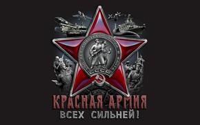Картинка Красная Армия, 23 февраля 2017, 100 лет Красной Армии, Красная Звезда, Красная Армия Всех Сильней