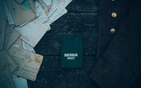 Картинка ретро, шинель, письма, военный билет