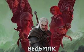 Картинка Монстры, Трисс Меригольд, Геральт из Ривии, The Witcher 3: Wild Hunt, Geralt, Ведьмак 3: Дикая …