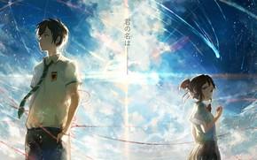 Картинка небо, девушка, аниме, арт, парень, двое, Kimi no Na wa