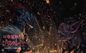 Картинка искры, рыцарь, гоблин, Goblin Slayer, Убийца гоблинов
