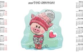 Картинка шапка, сердце, свинья, поросенок, календарь на 2019 год