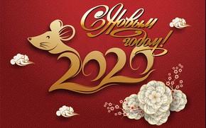 Картинка праздник, новый год, 2020
