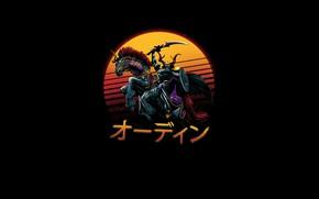 Картинка Минимализм, Лошадь, Доспехи, Стиль, Меч, Конь, Воин, Фон, Арт, Art, Style, Warrior, Background, Rider, Illustration, …