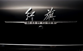 Картинка чёрный, иероглифы, седан, Red Flag, Красное Знамя, FAW, Hongqi, CA771