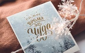 Картинка надпись, Рождество, Новый год, гирлянда, праздники, открытка