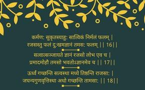 Картинка Hindu, Devotion, Quote, Geeta