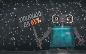 Картинка новый год, робот, иллюстрации, скидка, робот Вання