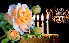Картинка Роза, свечи, торт, День рождения