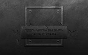 Обои металл, трещины, стена, табличка, черный фон
