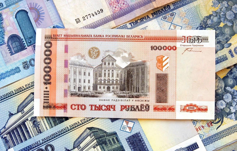 Фото обои деньги, рубли, Беларусь