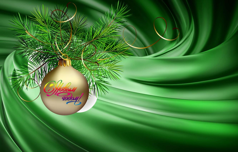 Фото обои праздник, коллаж, Новый Год, серпантин, зеленый фон, еловая ветка, новогодняя открытка, заставка на рабочий стол, …