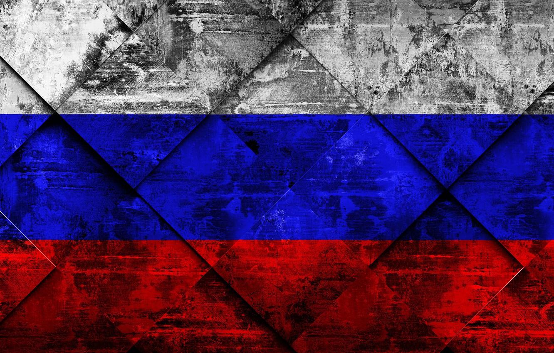 Фото обои Russia, Europe, Flag, Russian Federation, Russian Flag, Flag Of Russia, Grunge Art, Rhombus Grunge Texture