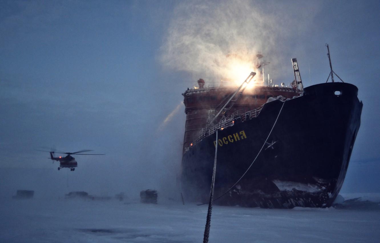 Фото обои Зима, Лед, Вертолет, Ледокол, Судно, Россия, Лёд, Прожектор, Бак, Атомфлот, Атомный ледокол, Росатом, «Арктика», «Россия»