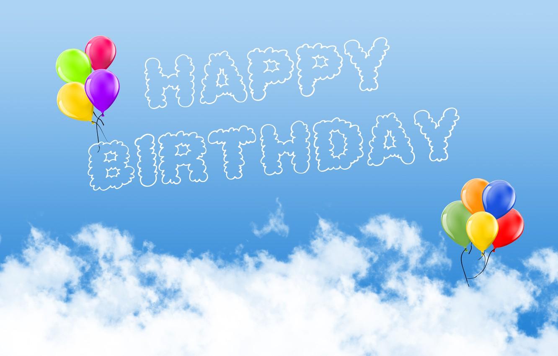 Фото обои фото, Облака, Надпись, День рождения, Воздушный шарик