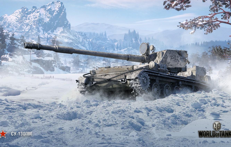 Фото обои зима, WoT, World of Tanks, Wargaming, СУ-130ПМ