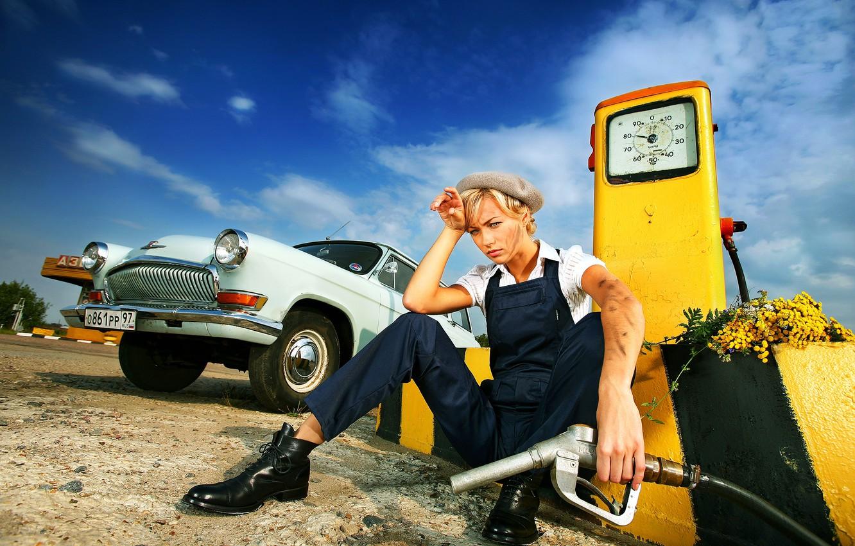 Фото обои машина, авто, поза, ботинки, комбинезон, Волга, бензоколонка, днвушка, Татьяна Салютова