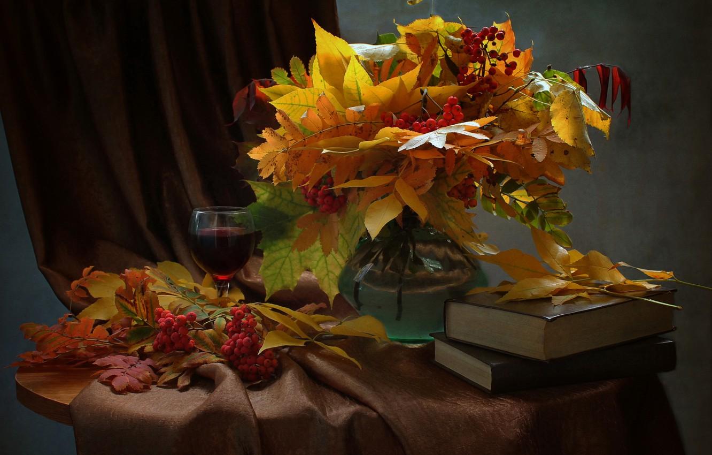 Фото обои листья, ветки, ягоды, бокал, книги, ваза, клён, напиток, натюрморт, столик, рябина, гроздья, портьера, Ковалёва Светлана, …