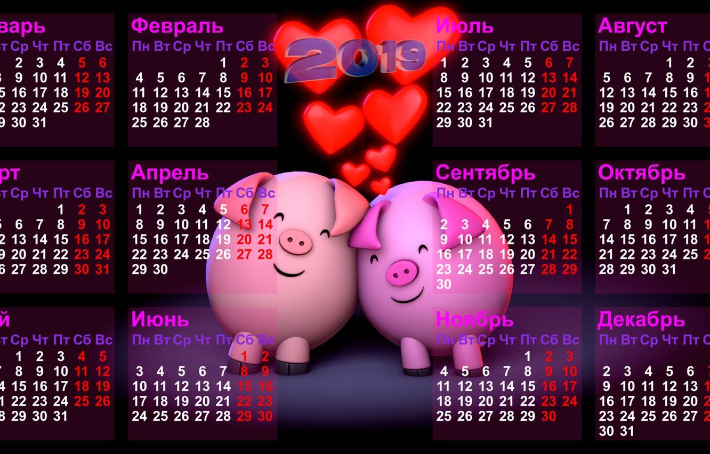 обои на рабочий стол осень календарь 2019 15439