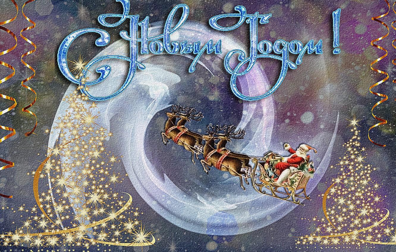 Фото обои рисунок, Новый Год, упряжка, сани, олени, Дед Мороз, картинка, холст, С Новым Годом!, акриловые краски, …